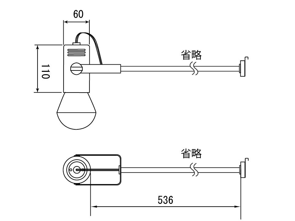 アームスポット(昼光色・電球色)補足図
