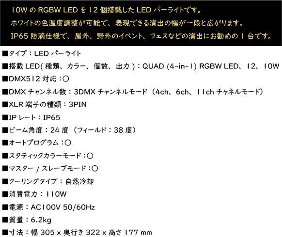 LED PAR RGB 100W仕様